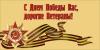 Анонс Бала Победы «В шесть часов вечера после войны» 2013 года (рис.1)
